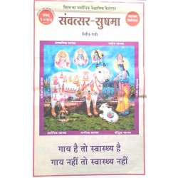 DR. COW Vedic Calendar